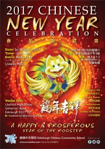2017_ChineseNewYear_Poster-1