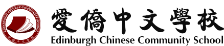 Edinburgh Chinese Community School