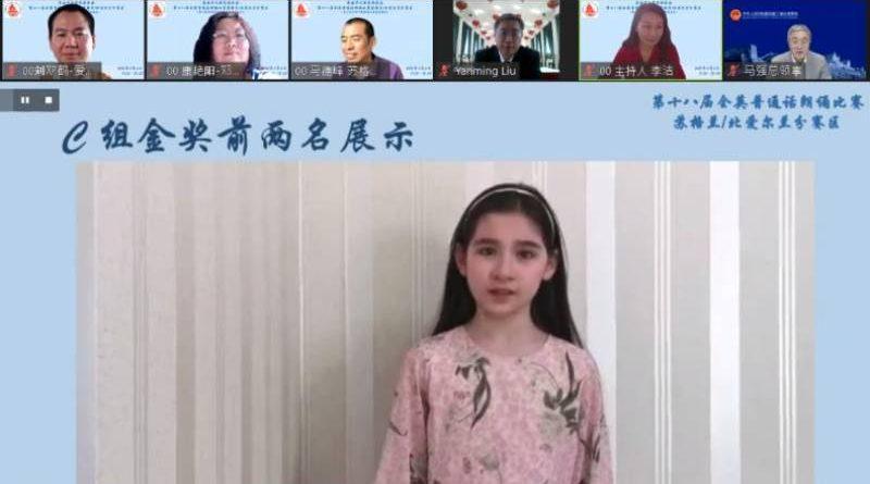 Congratulations To Edinburgh Chinese Comunity School for their recitation awards